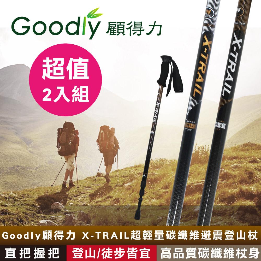 超值2入組 Goodly顧得力 X-TRAIL超輕量碳纖維避震登山杖 直把握把 登山/徒步/健行皆宜