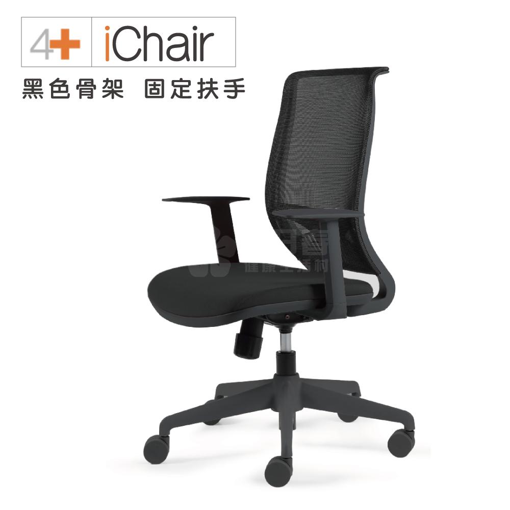 舒樂活4Health iChair 人體工學椅 黑色骨架 固定扶手(共6色可選)