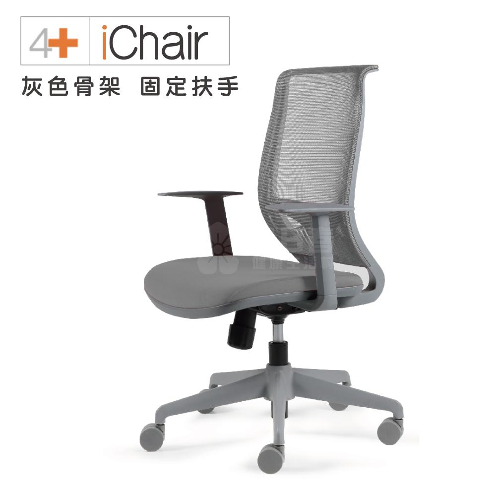 舒樂活4Health iChair 人體工學椅 灰色骨架 固定扶手(共6色可選)