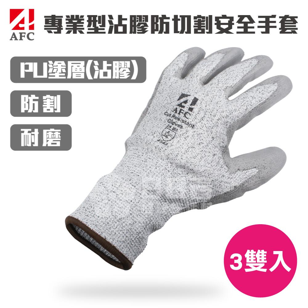 AFC 專業型沾膠防切割安全手套 (防割 耐割 耐磨 防護手套 工作手套)(3雙入)