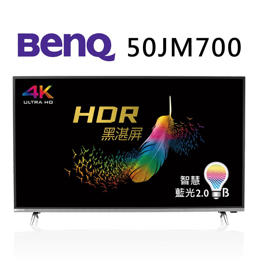 BenQ 50吋 4K HDR 低蓝光护眼液晶电视+视讯盒 (50JM700)送全省基本安装