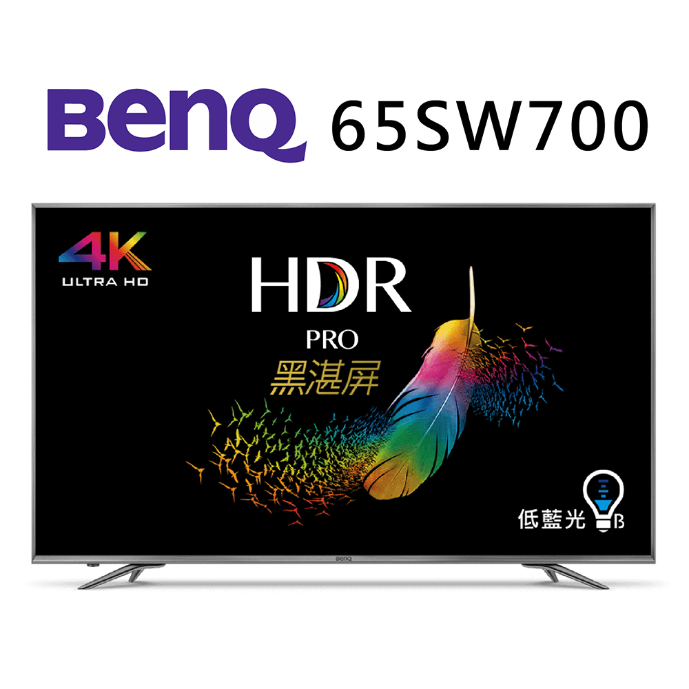 BenQ 65吋 联网 4K HDR 低蓝光护眼液晶电视+视讯盒 (65SW700)送全省基本安装