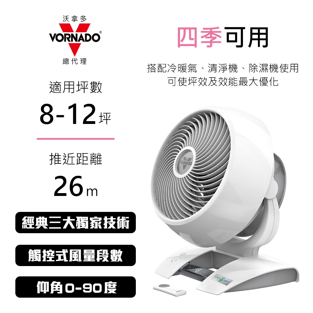 VORNADO DC直流-涡流空气循环机 6303DC-TW