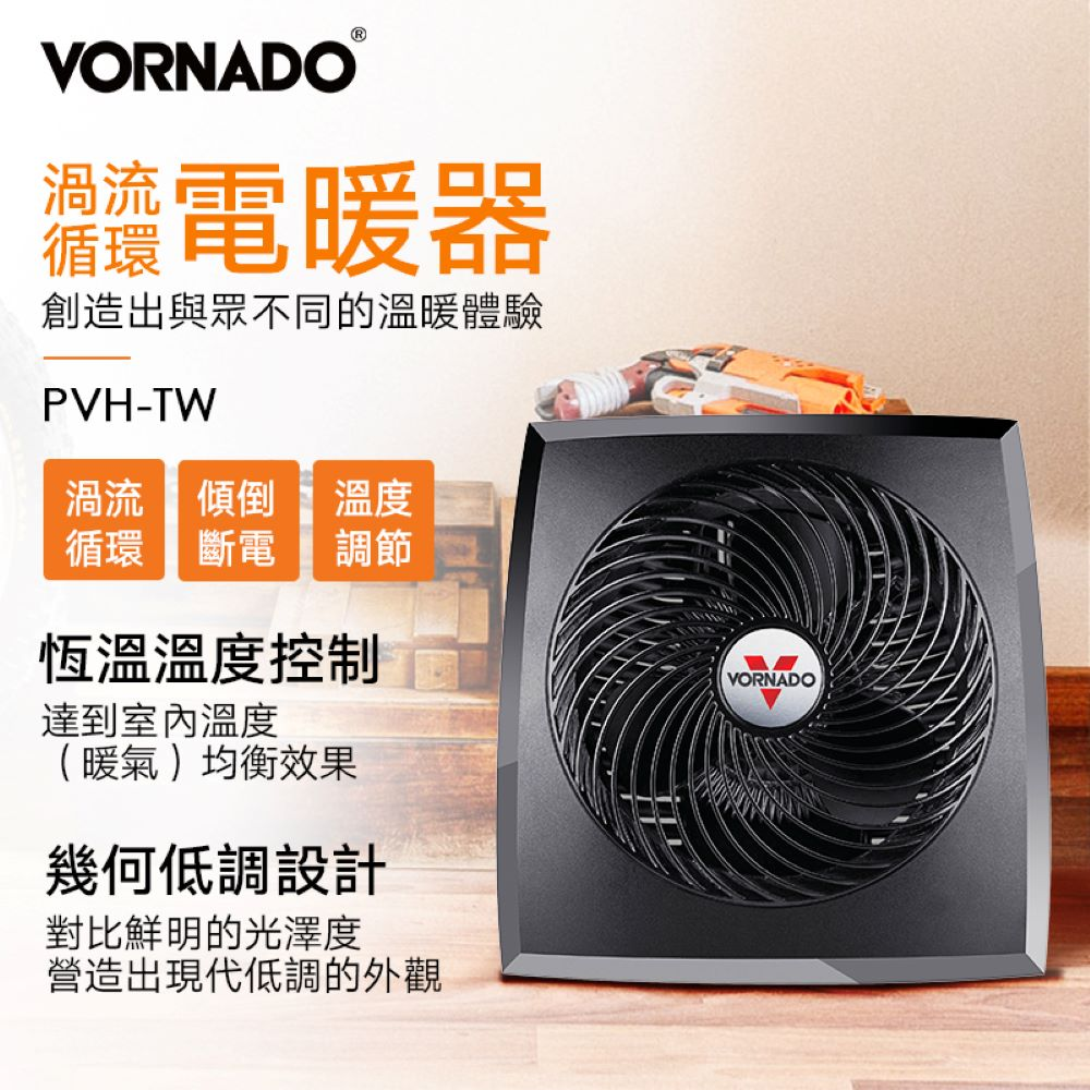 【VORNADO沃拿多官方旗艦店】PVH-TW 渦流循環電暖器 總代理公司貨 保固3年
