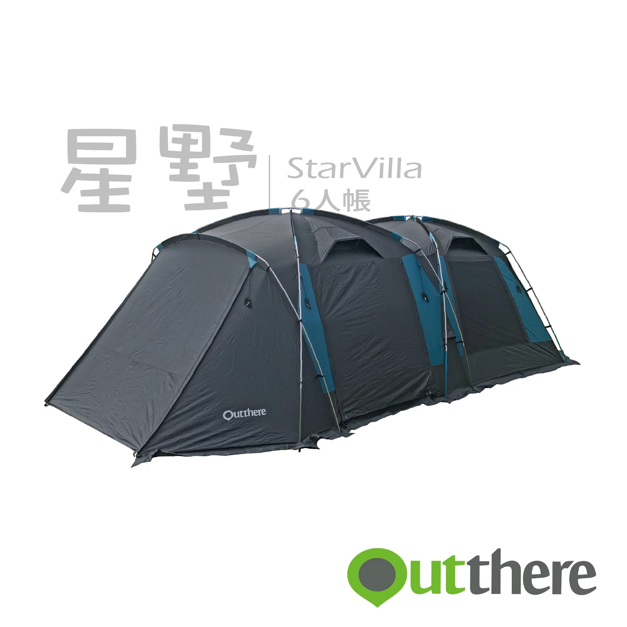 【Outthere 好野】StarVilla 星墅 豪华六人家庭帐 一房一厅 AD00609 帐篷/帐棚/登山露营
