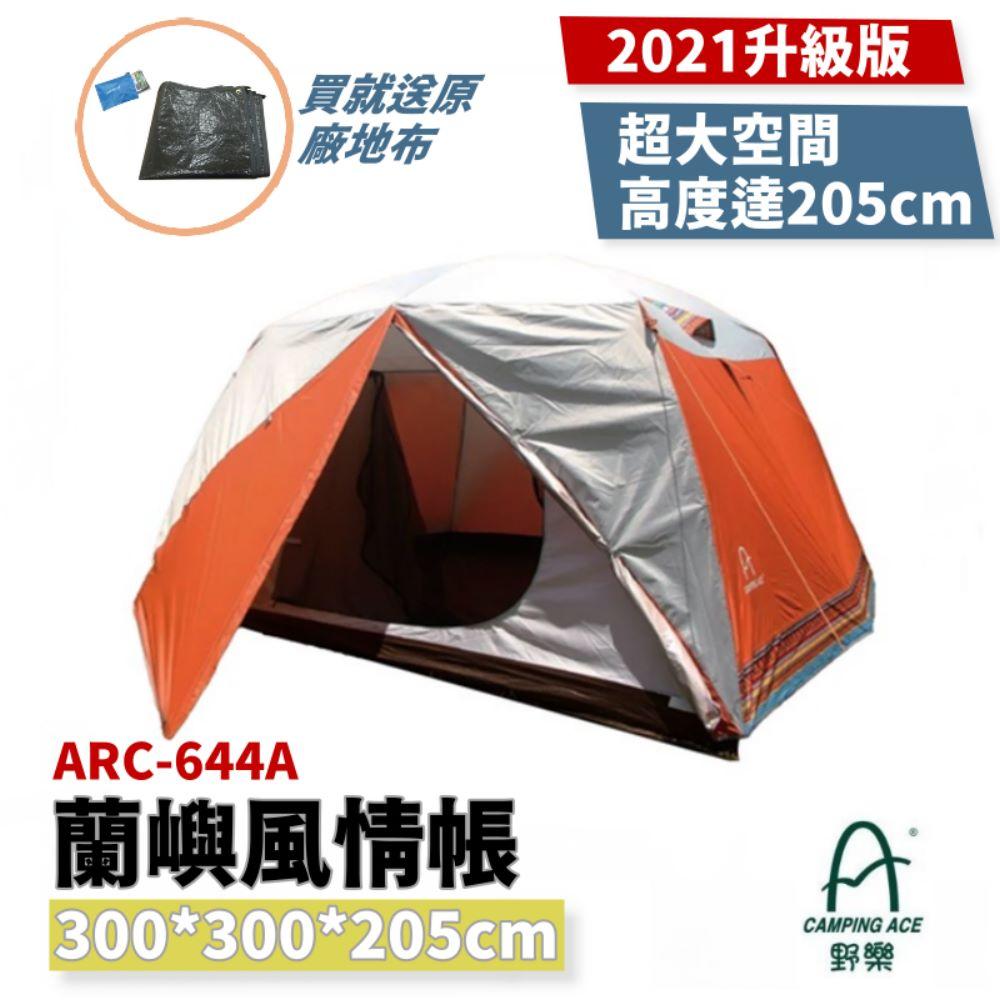 【Camping Ace 野乐】野乐兰屿风情帐 2018升级版 300*300 家庭帐 5-6人帐 露营 帐篷 户外 露营ARC-644N