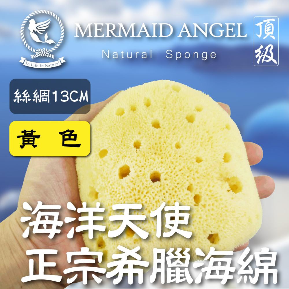 ★海洋天使•Mermaid Angel★ 頂級希臘天然海綿 (絲綢13公分)