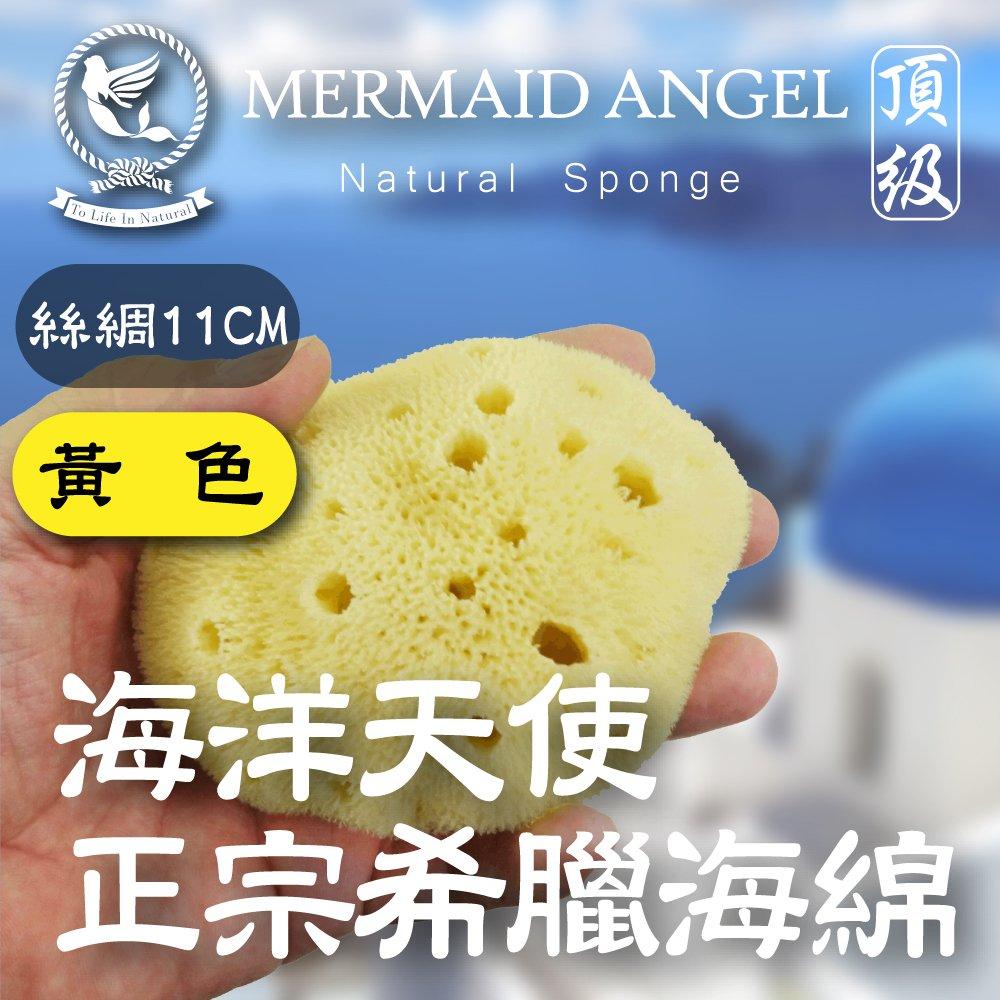 ★海洋天使•Mermaid Angel★ 頂級希臘天然海綿 ( 絲綢11公分)