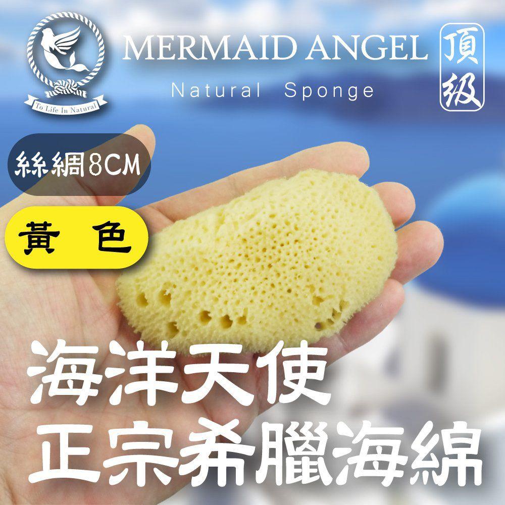 ★海洋天使•Mermaid Angel★ 頂級希臘天然海綿 (絲綢 8公分 )