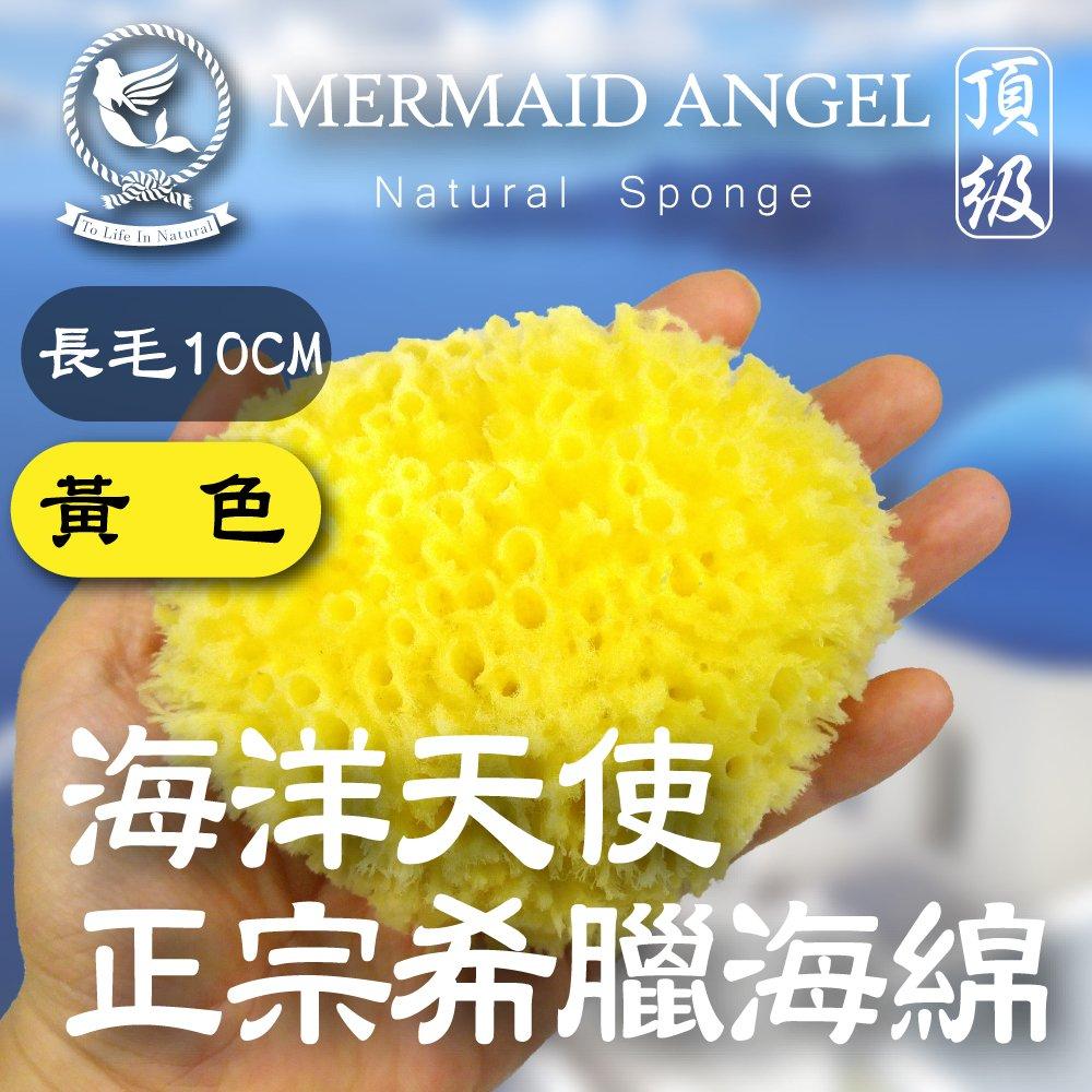 ★海洋天使•Mermaid Angel★ 頂級希臘天然海綿   (長毛10公分 )