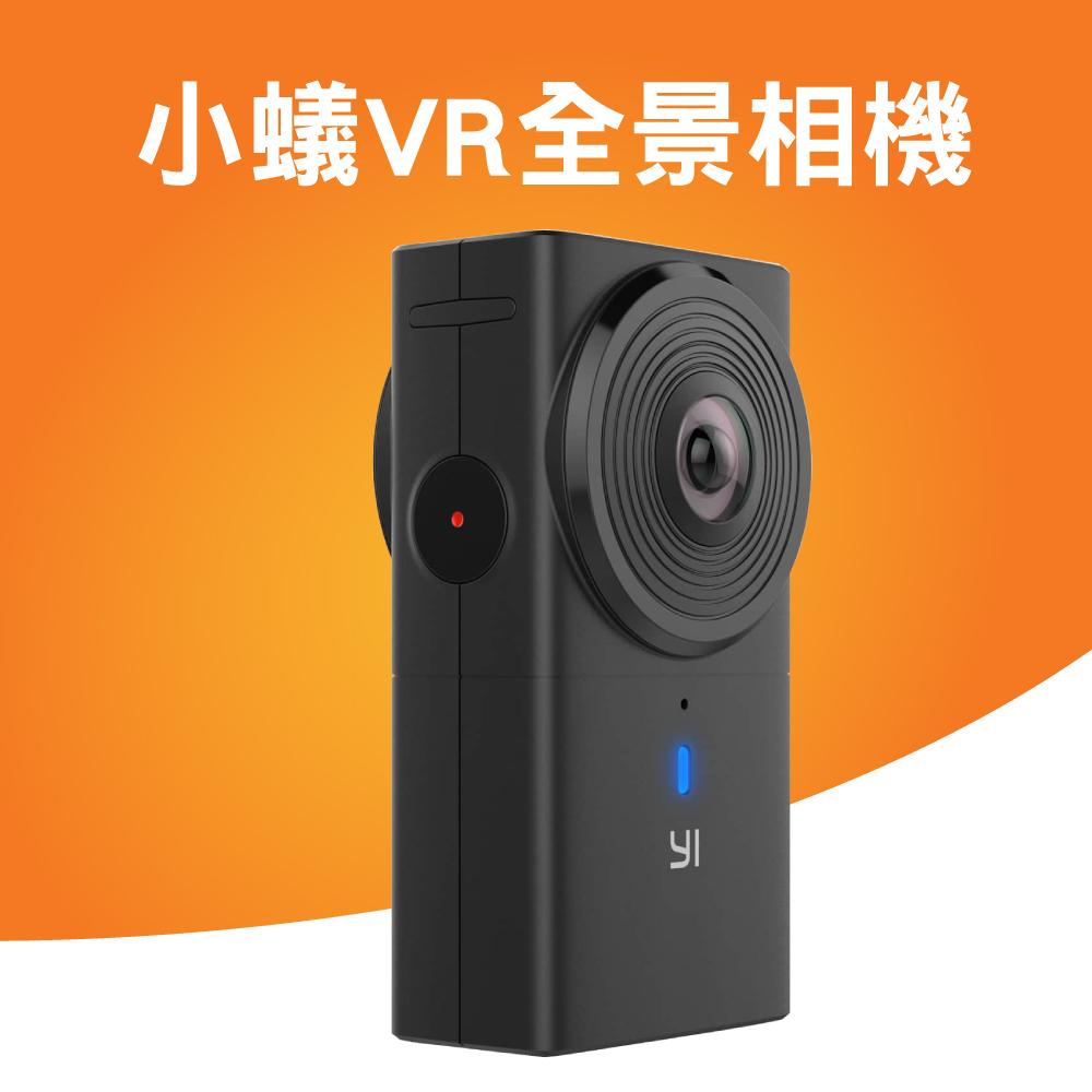 小蟻VR全景相機