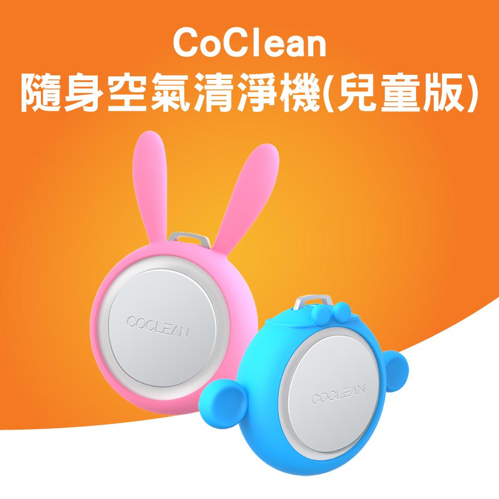 CoClean隨身空氣清淨機(兒童版)