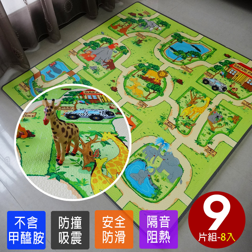 【Abuns】台灣製環保遊戲防滑巧拼地墊-動物園(9片裝)-8入