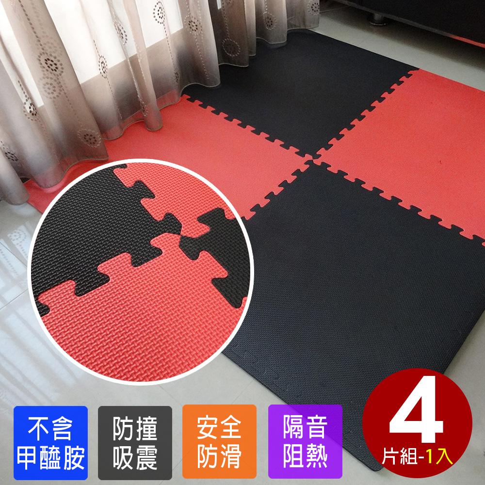【Abuns】摩登紅黑雙色62CM大巧拼地墊-附贈邊條(4片裝-適用0.5坪)