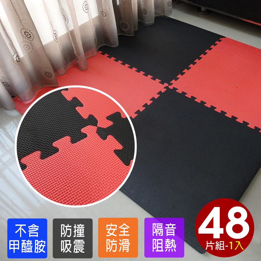 【Abuns】摩登紅黑雙色62CM大巧拼安全地墊-附贈邊條-(48片裝-適用5.5坪)