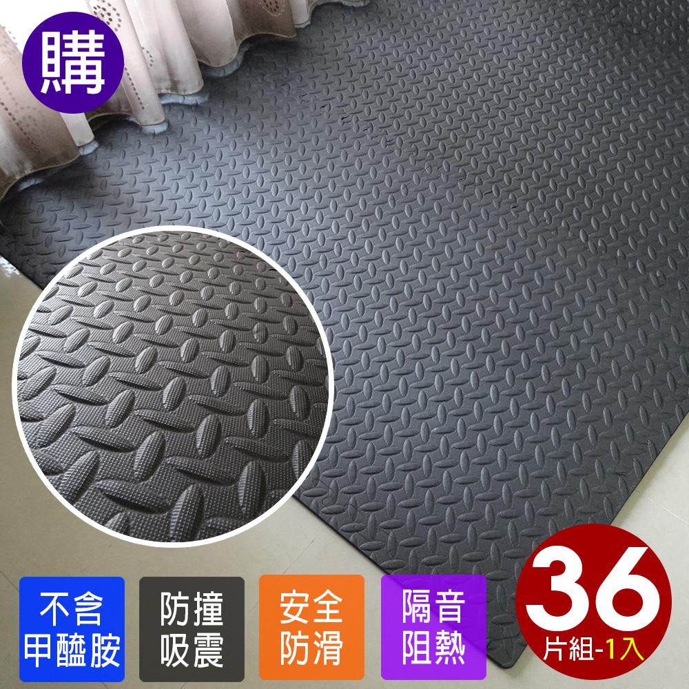 【Abuns】工業風鐵板紋62CM黑色大巧拼地墊-附收邊條(36片裝-適用4坪)