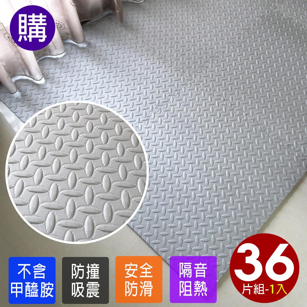 【Abuns】工業風鐵板紋62CM灰色大巧拼地墊-附收邊條(36片裝-適用4坪)