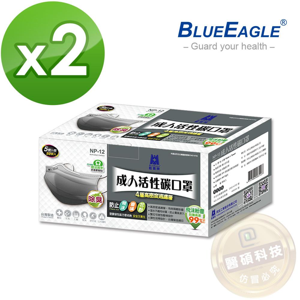 【蓝鹰牌】台湾制 成人平面活性碳口罩 50入*2盒