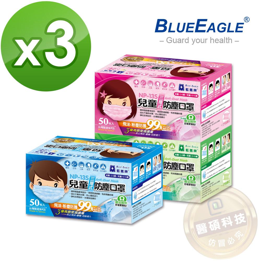 【蓝鹰牌】台湾制 6-10岁儿童平面三层式不织布防尘口罩 50入*3盒(蓝熊/粉熊/绿熊)