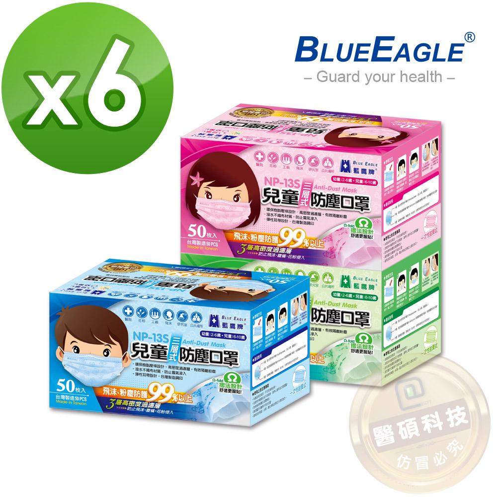 【蓝鹰牌】台湾制 6-10岁儿童平面三层式不织布口罩50入x6盒(蓝熊/粉熊/绿熊)