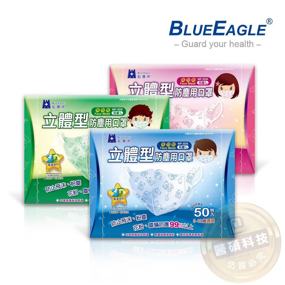 【蓝鹰牌】5-12岁专用 立体防尘口罩 50入/盒(宝贝熊图案)