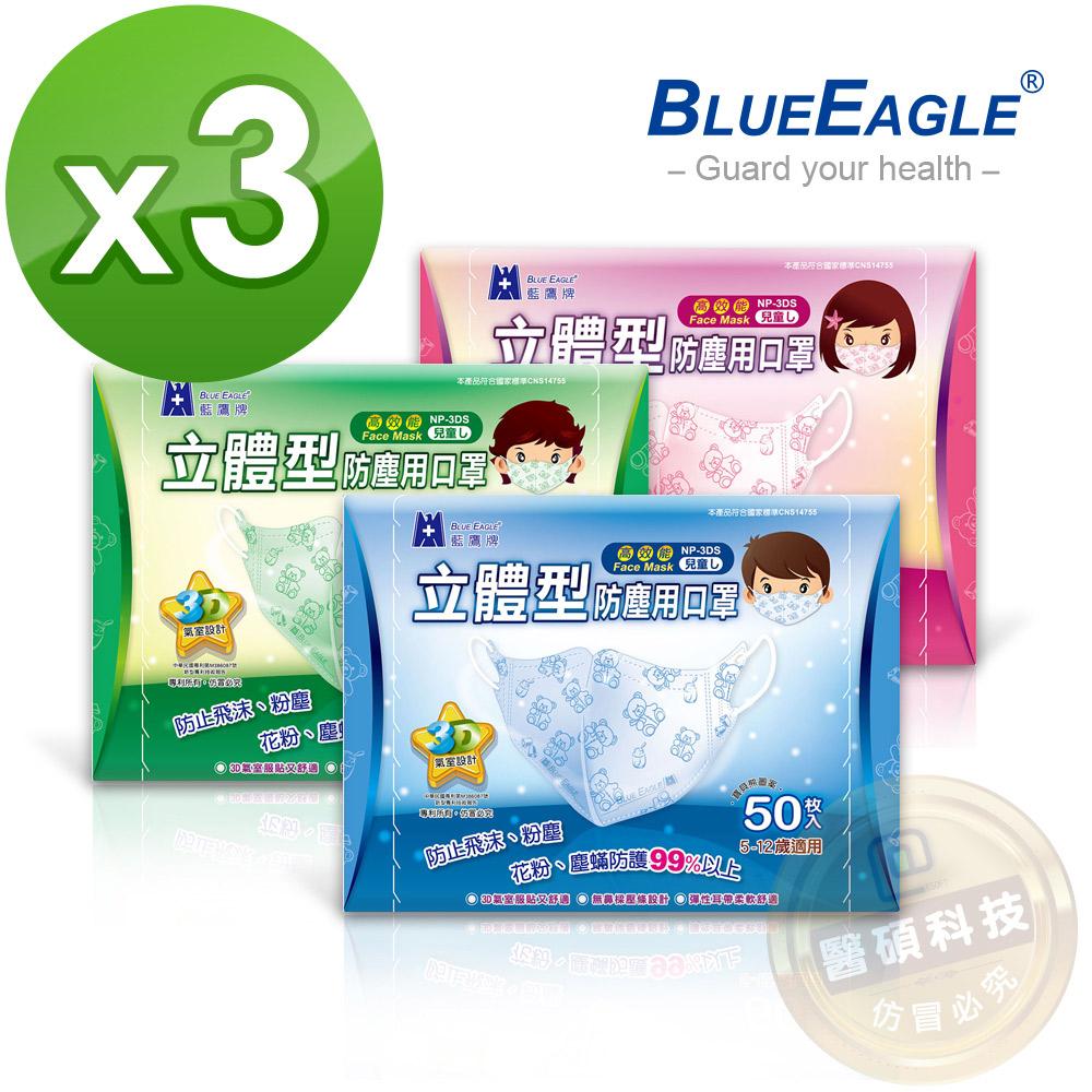 【蓝鹰牌】5-12岁专用 立体防尘口罩 50入x3盒(宝贝熊图案)