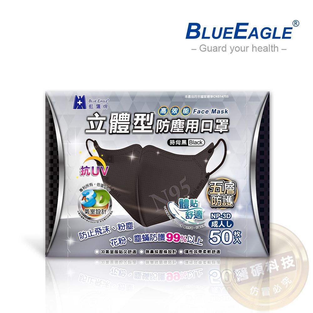 【蓝鹰牌】台湾制 成人立体黑色防尘口罩 50入/盒