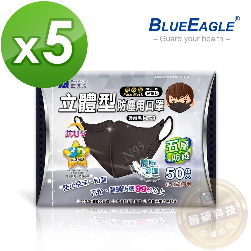 【藍鷹牌】台灣製兒童立體黑色/全黑/酷黑防塵口罩 5盒
