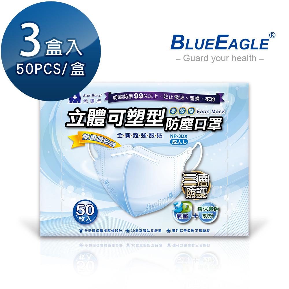【蓝鹰牌】成人立体鼻梁压条防尘口罩 50入x3盒(束带式/蓝色.粉色.绿色)