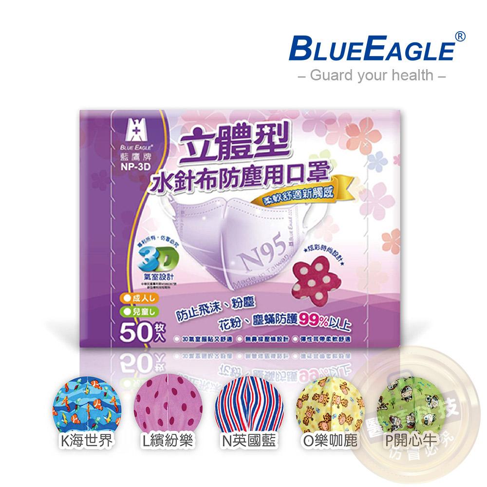 【蓝鹰牌】台湾制造 水针布立体成人口罩 1盒 无毒油墨