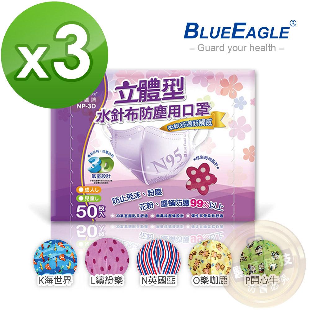 【蓝鹰牌】台湾制造 水针布立体成人口罩 3盒 无毒油墨
