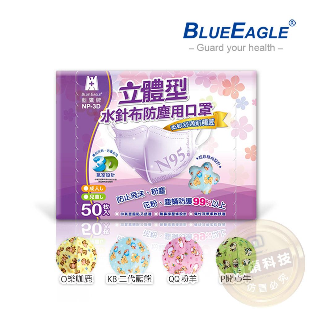 【蓝鹰牌】台湾制造 水针布立体儿童口罩 1盒 无毒油墨