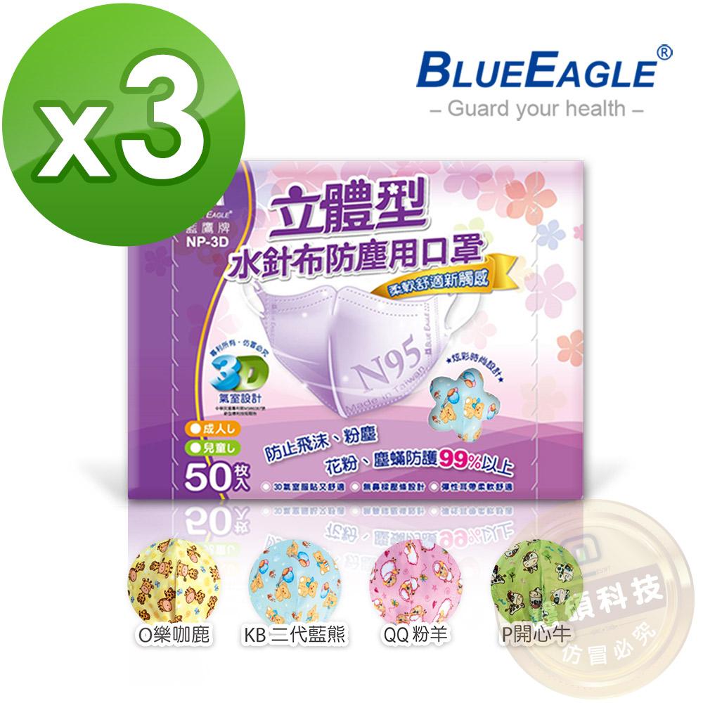 【蓝鹰牌】台湾制造 水针布立体儿童口罩 3盒 无毒油墨