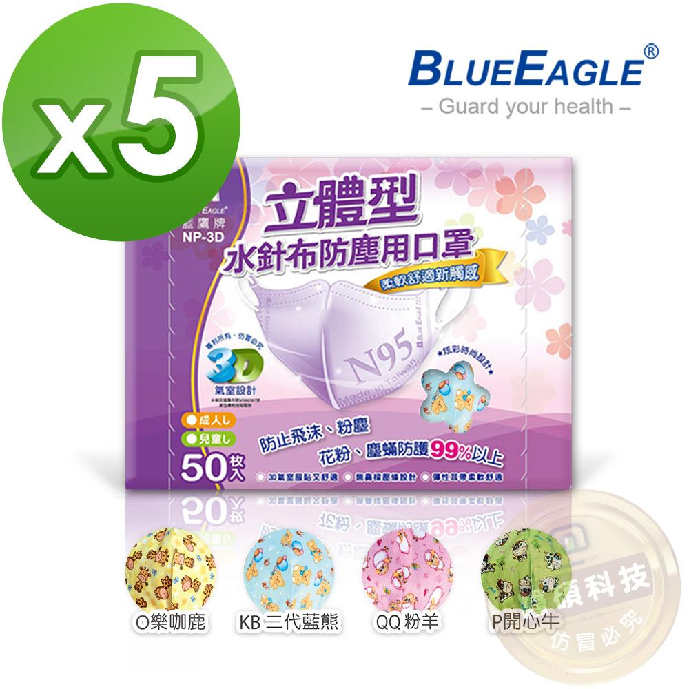 【蓝鹰牌】台湾制造 水针布立体儿童口罩 5盒 无毒油墨