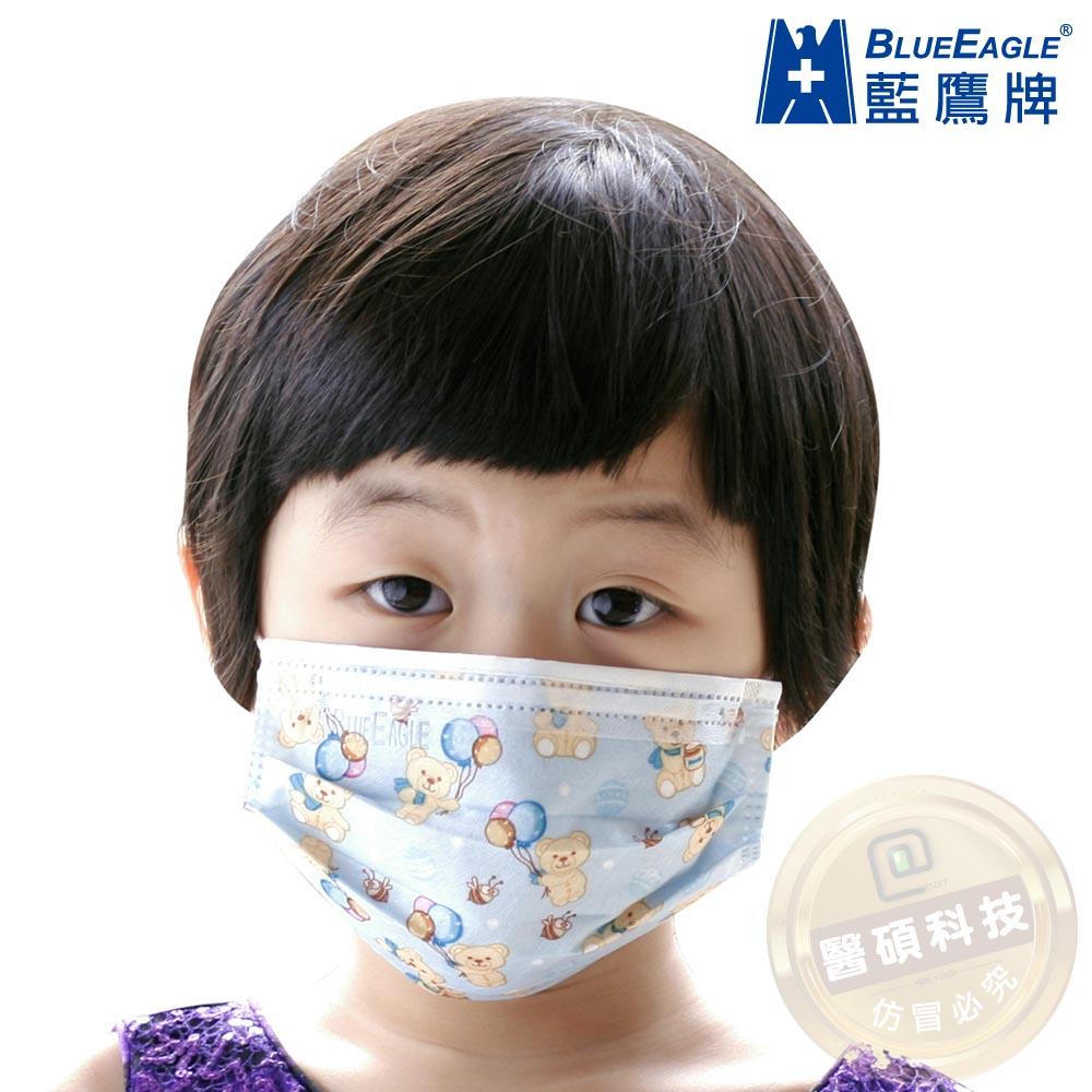 【蓝鹰牌】台湾制 儿童彩色宝贝熊 三层式无毒油墨水针布防尘口罩50入/盒