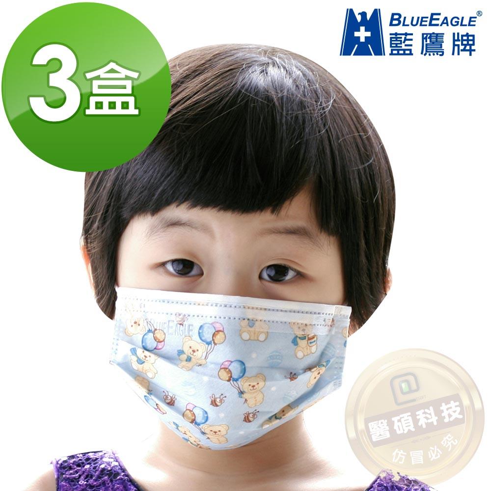 【蓝鹰牌】台湾制 儿童彩色宝贝熊 三层式无毒油墨水针布防尘口罩50入x3盒