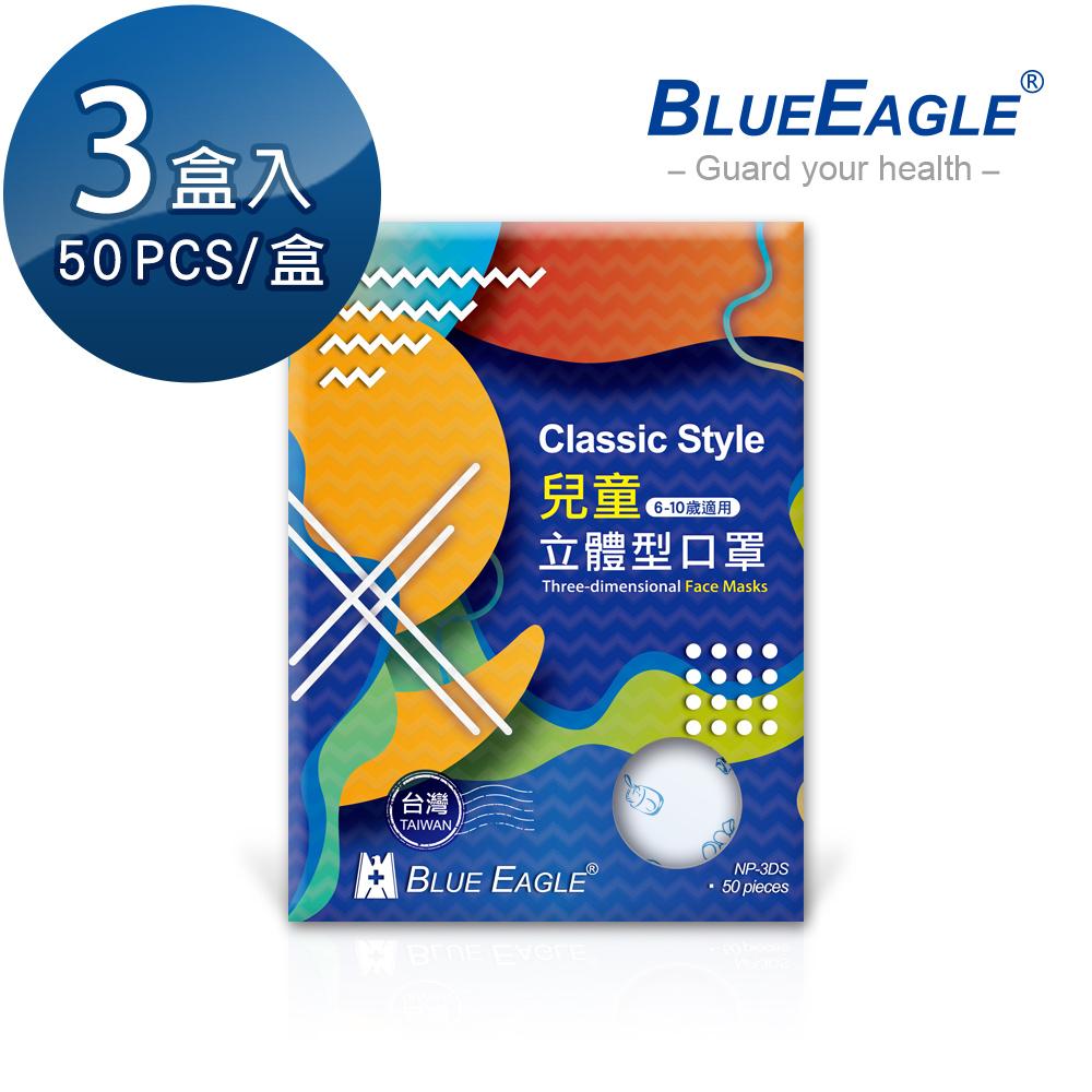 【蓝鹰牌】台湾制 6-10岁儿童立体防尘口罩 50片*3盒(蓝/绿/粉三色宝贝熊可选)