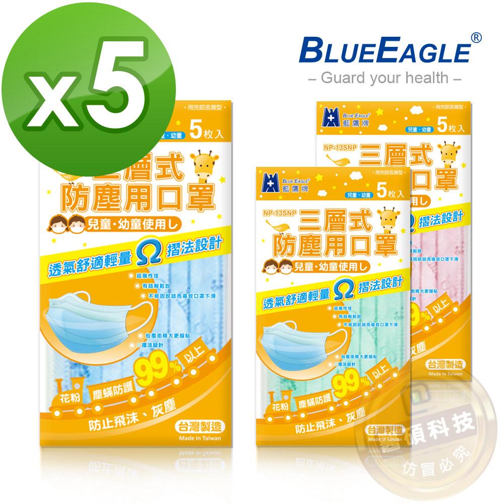 【藍鷹牌】台灣製 6-10歲兒童平面三層式不織布口罩 5入/包x5包 (藍熊/粉熊/綠熊)