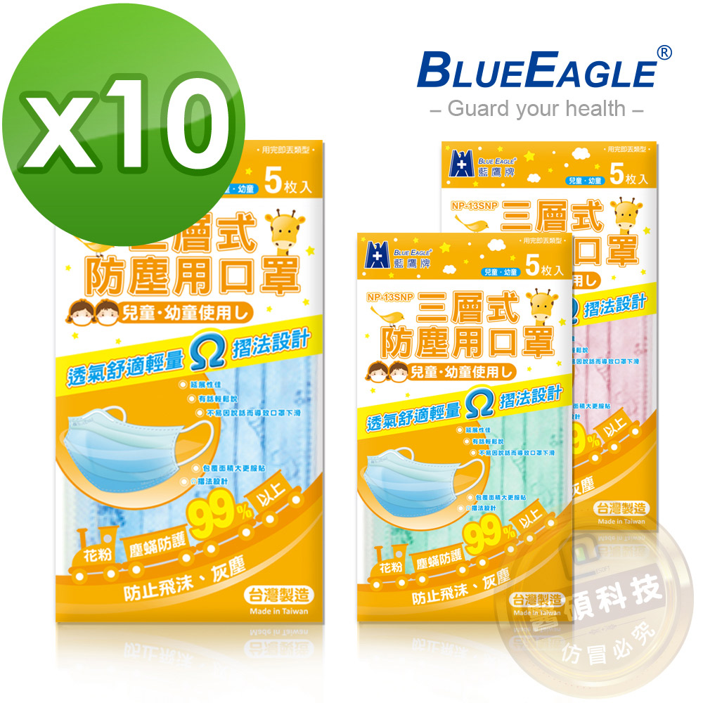 【藍鷹牌】台灣製 6-10歲兒童平面三層式不織布口罩 5入/包x10包 (藍熊/粉熊/綠熊)