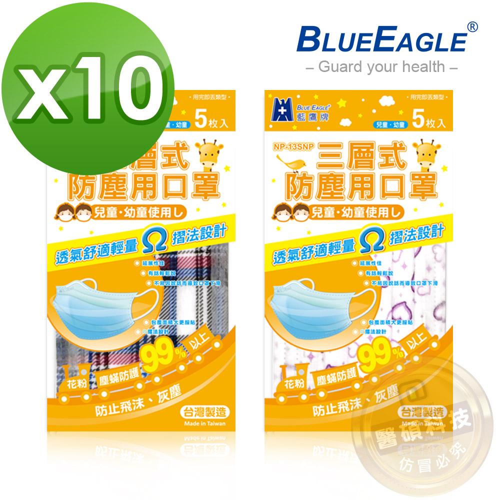 【藍鷹牌】台灣製造 兒童平面防塵口罩 普普樂/格子趣 無毒油墨水針布 5入*10包