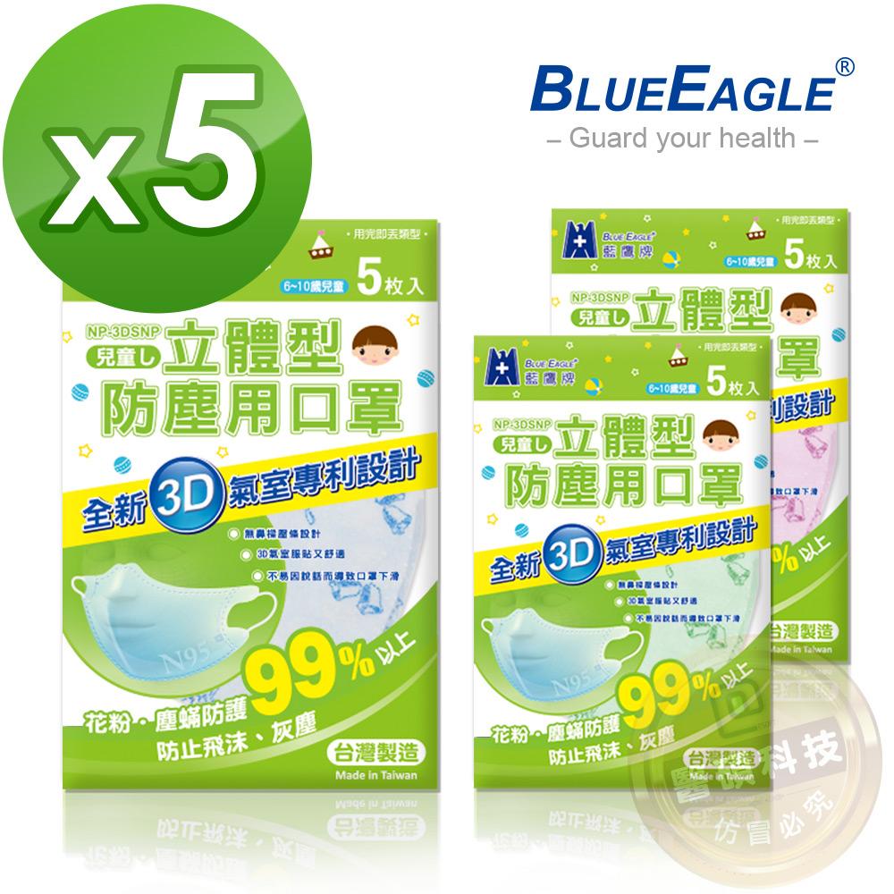 【藍鷹牌】台灣製 6-10歲兒童立體防塵口罩 5片*5包 (藍/綠/粉熊可挑色)