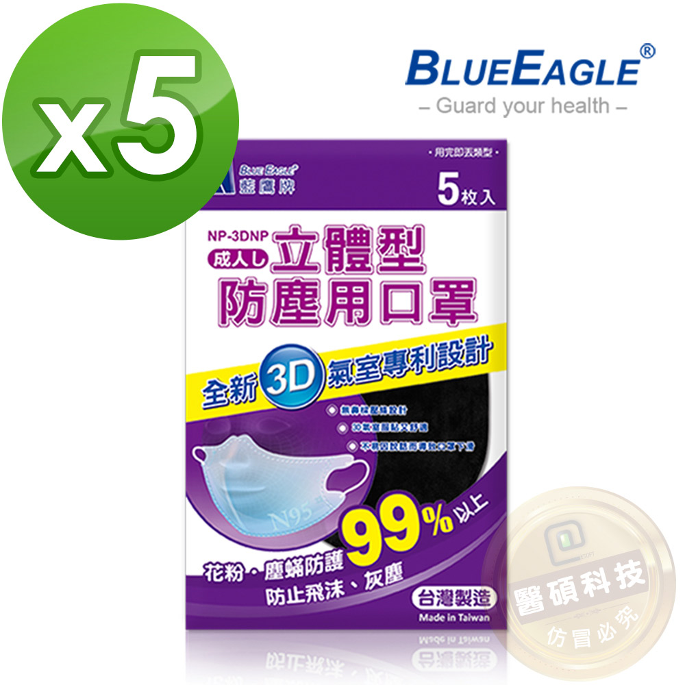 【蓝鹰牌】台湾制 成人立体黑色防尘口罩 5片*5包