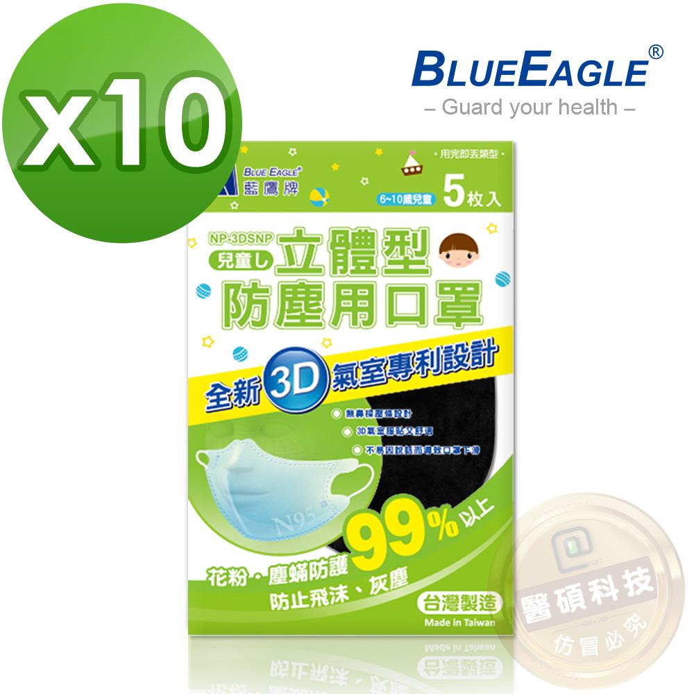 【藍鷹牌】台灣製 兒童立體黑色防塵口罩 5片*10包