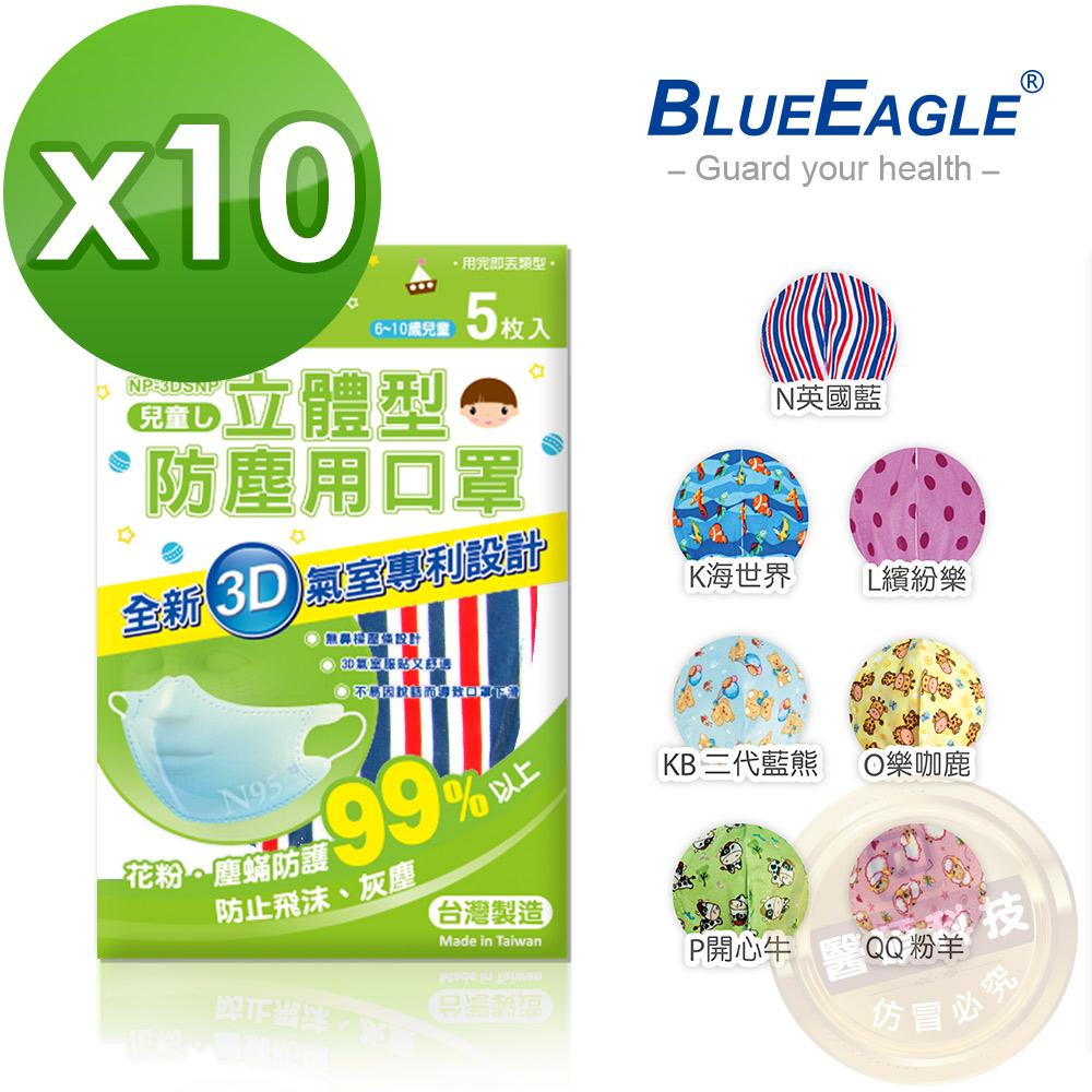 【藍鷹牌】台灣製 四層式無毒油墨水針布立體兒童口罩 5入*10包
