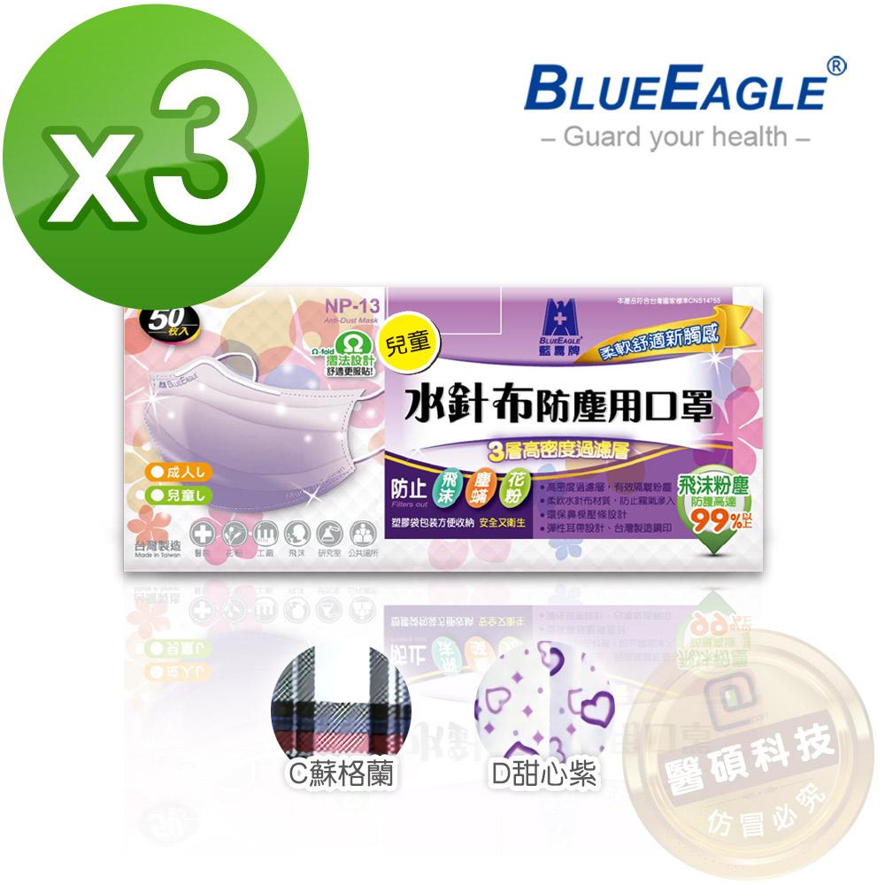 【藍鷹牌】台灣製 三層式無毒油墨兒童水針布防塵口罩 50入*3盒