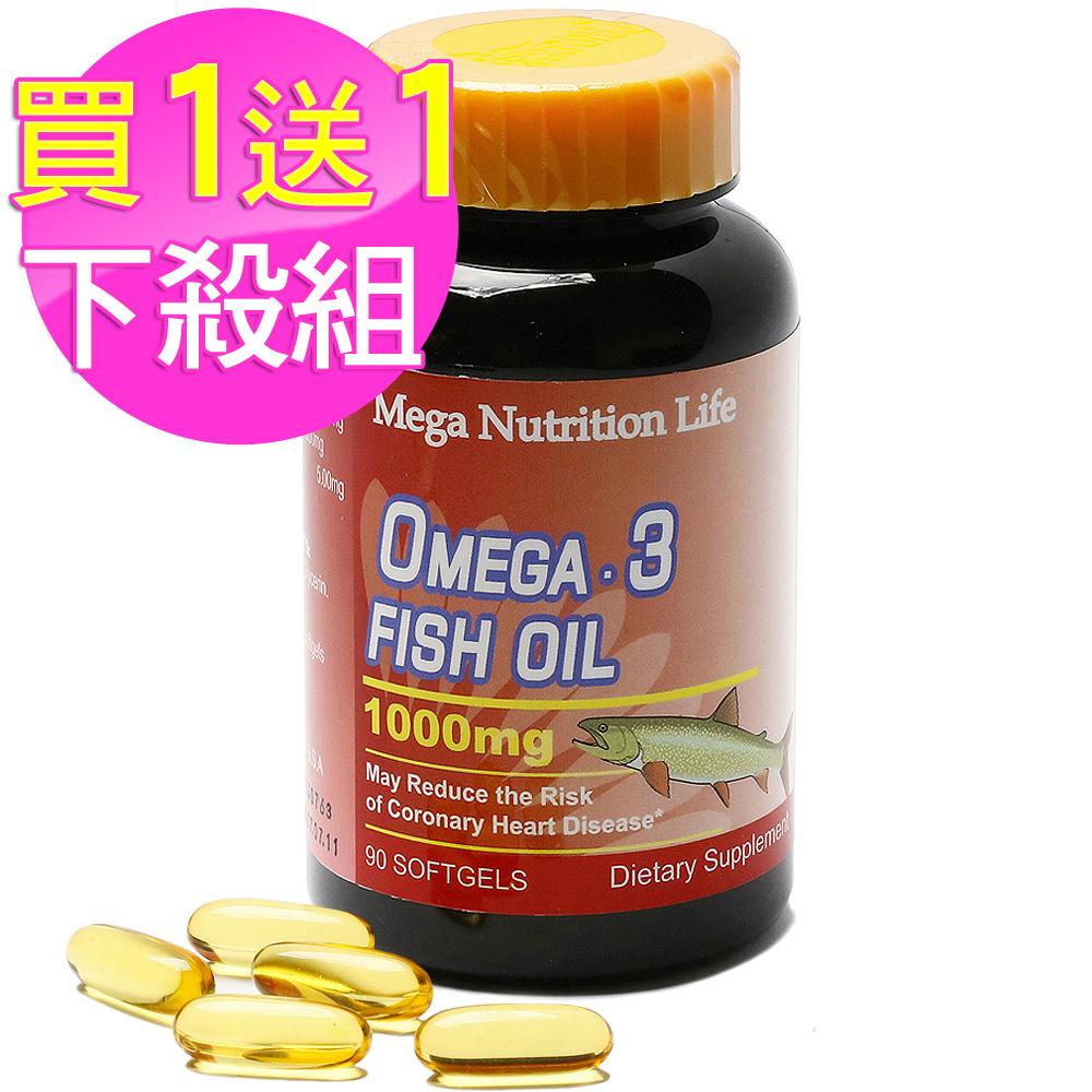 (買1送1) 美國Mega 亞米加魚油軟膠囊90顆