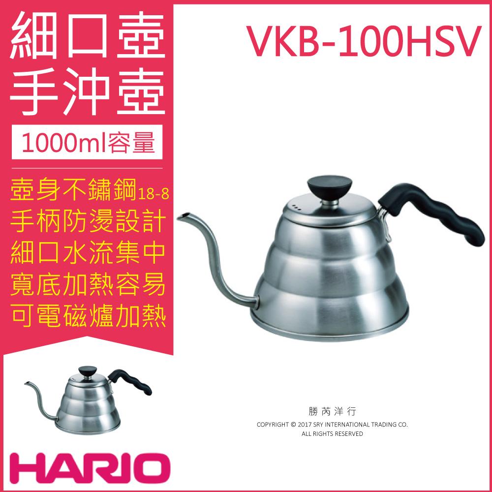 【 HARIO】迷你不鏽鋼細口壺 1000ml VKB-100HSV 可電磁爐加熱 雲朵手沖壺 咖啡壺