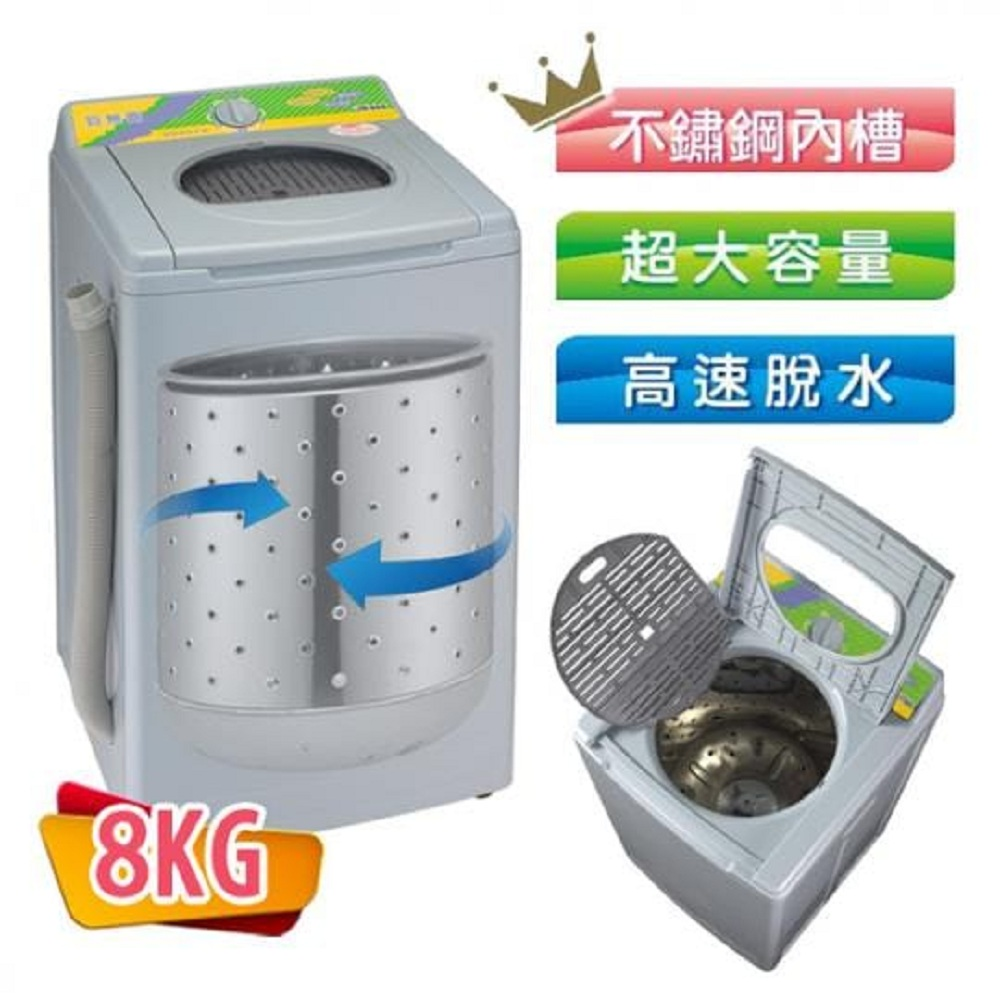 宝岛 8公斤不锈钢内槽脱水机 PT-808