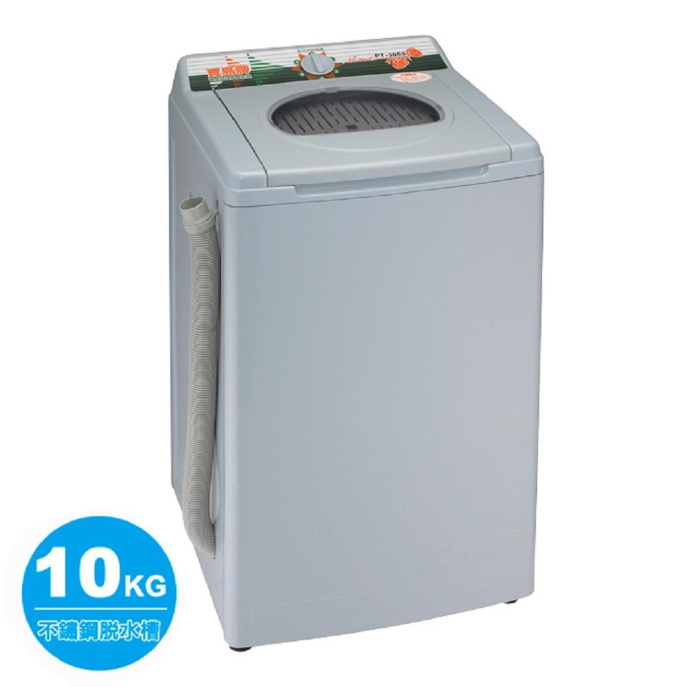 宝岛 10公斤不锈钢内槽脱水机 PT-3088
