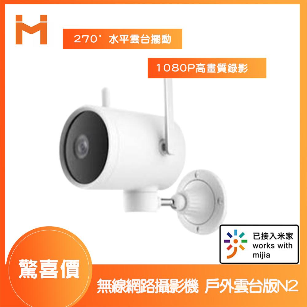 【小米】創米 小白無線網路攝影機 戶外雲台版N2